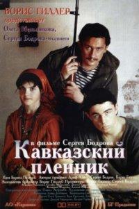 Kavkazskyi Plennik: Bodrov At His Sublime Best